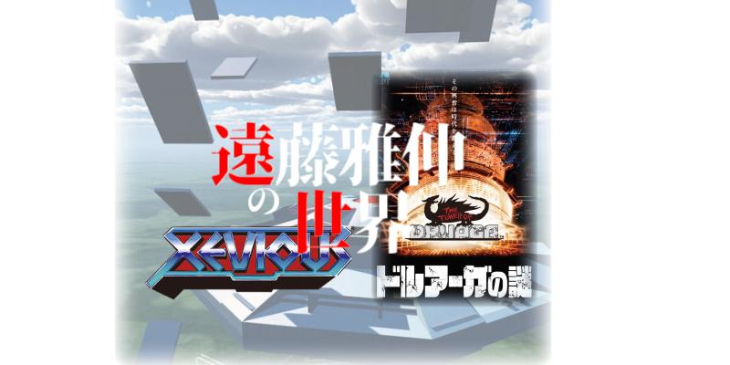 『ゼビウス』『ドルアーガの塔』の生みの親『遠藤雅伸』の世界