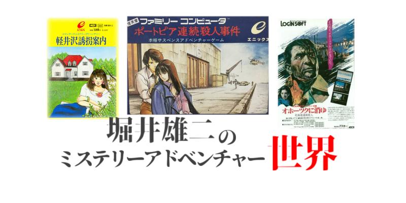 堀井雄二の『ミステリーアドベンチャー』の世界