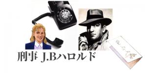 マンハッタン・レクイエム JBハロルド