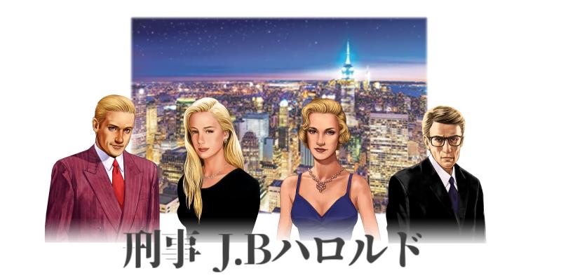 リバーヒルソフト│『刑事J.Bハロルドシリーズ』