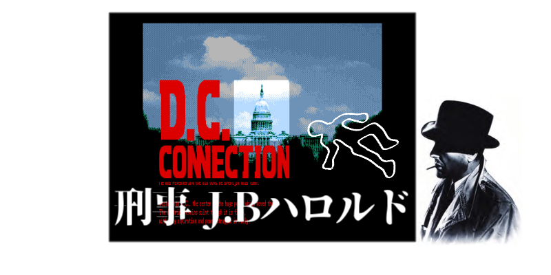 DCコネクション
