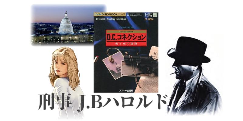 DCコネクション・JBハロルド