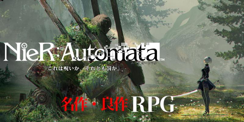 名作RPG