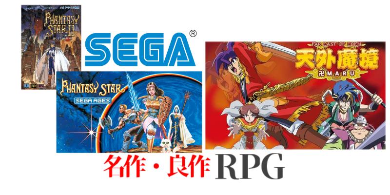 名作RPG・セf・PCエンジン