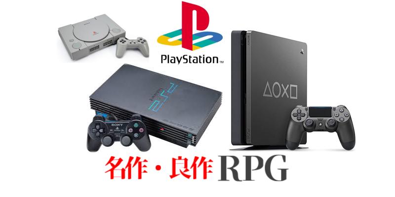 名作RPG・プレイステーション