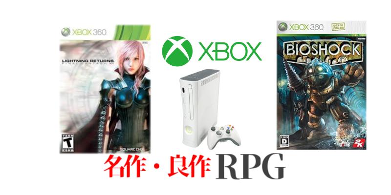 Xbox名作RPG