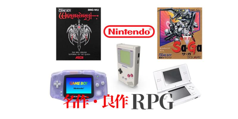 任天堂・携帯ゲーム・名作RPG