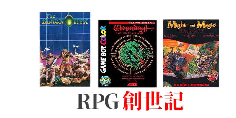 RPGの歴史