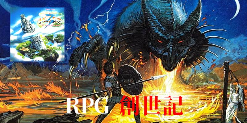 RPGの歴史・ドラゴンスレイヤー
