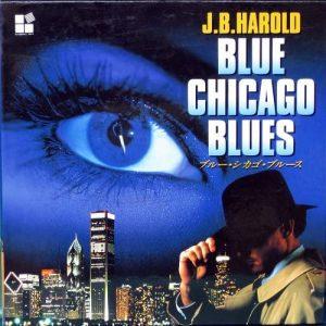 ブルー・シカゴ・ブルース