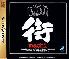 サウンドノベル 街 -machi-