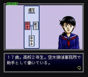 ファミコン探偵倶楽部
