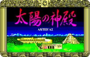 太陽の神殿 アステカII