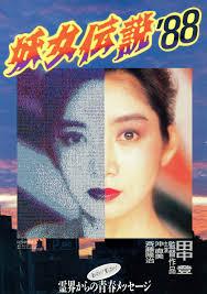 妖女伝説88