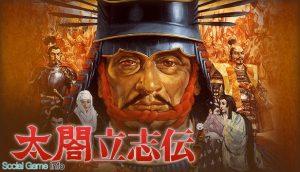 太閤立志伝II