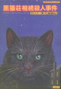 黒猫荘相続殺人事件