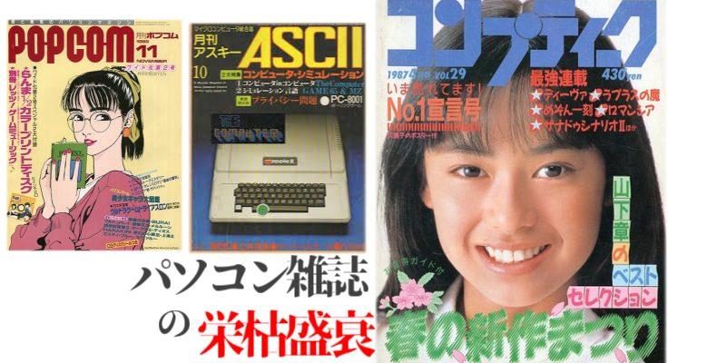 パソコン雑誌 1980年代