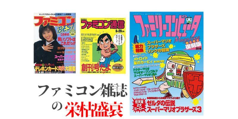 ファミコン雑誌