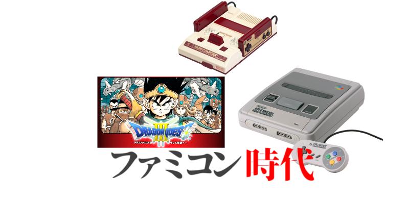 ファミコン時代 ドラゴンクエスト3 スーパーファミコン