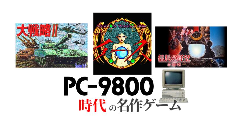 PC9801時代の名作ゲーム