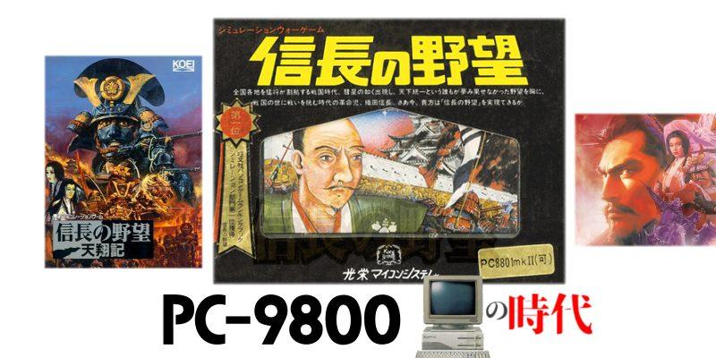 PC0901 信長の野望