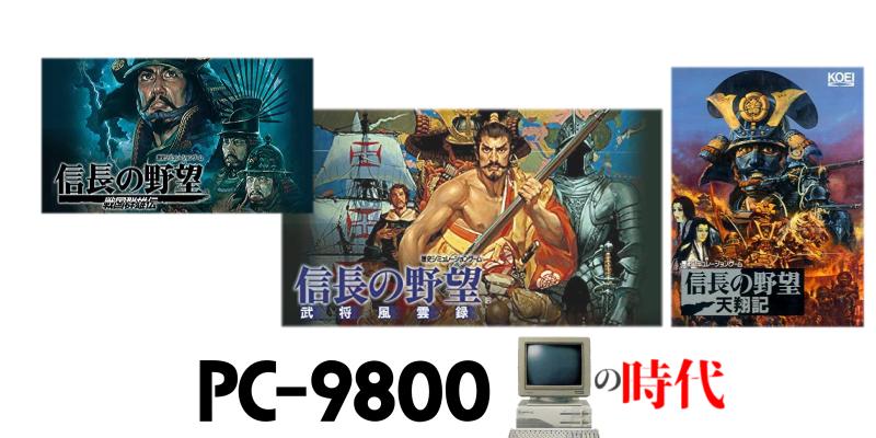PC98 コーエー 信長の野望