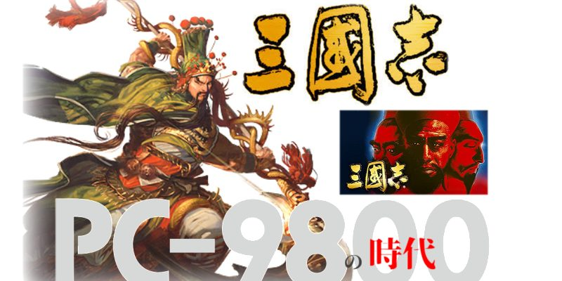 PC9801 三國志 コーエー