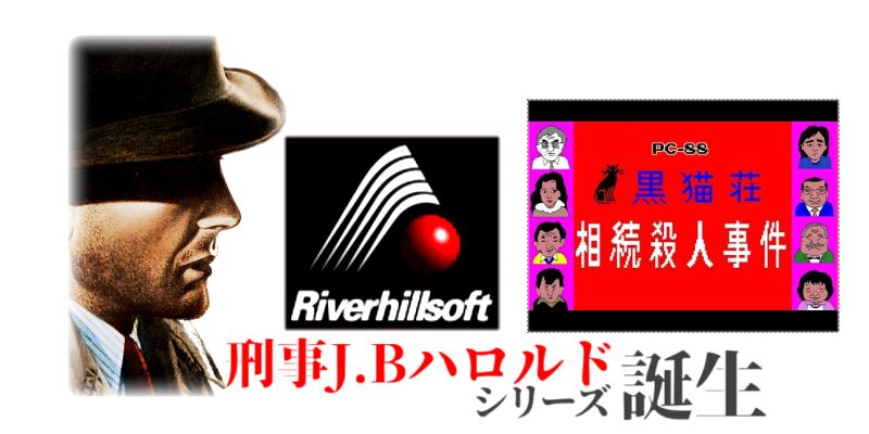 リバーヒルソフト誕生 JBハロルド