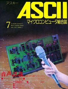 『ASCII』(アスキー)