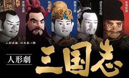 NHK三國志
