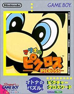マリオのピクロス ゲームボーイ