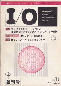 I/O創刊