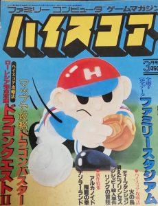 ハイスコア ファミコン雑誌