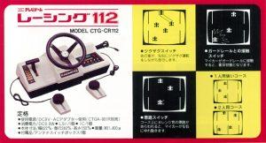 レーシング112 任天堂
