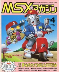 MSXマガジン