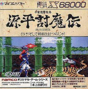 源平討魔伝 X68000