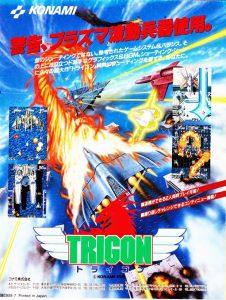 トライゴン