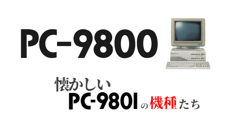 PC9801シリーズの機種一覧