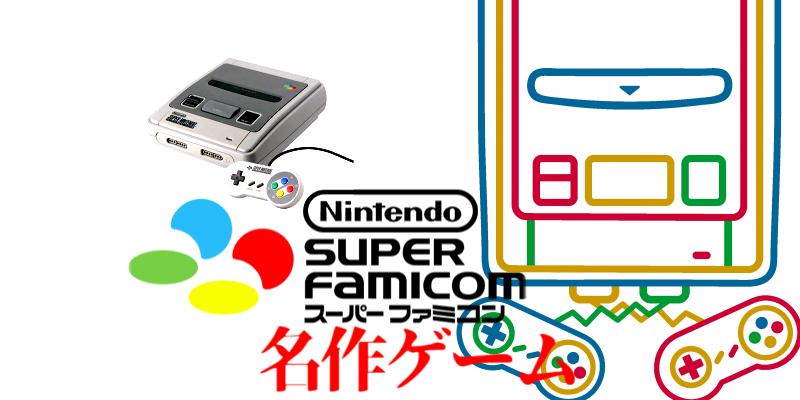 スーパーファミコンの名作ゲーム