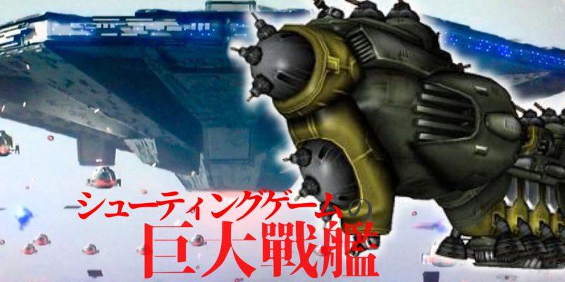 シューティングゲーム 巨大戦艦