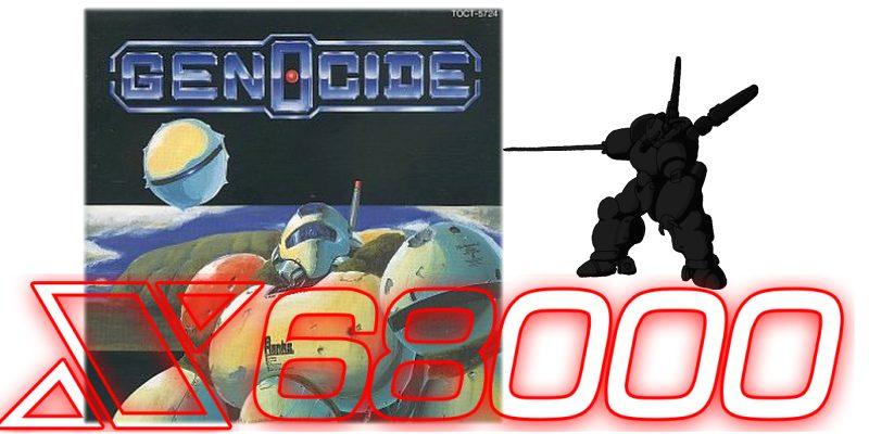 X68000 ジェノサイド