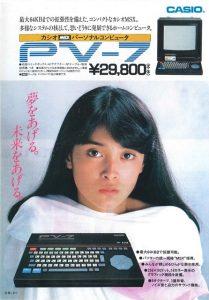カシオ MSX PV7