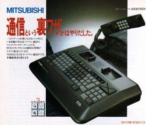 MSX2 三菱