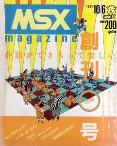 MSXマガジン 創刊0号