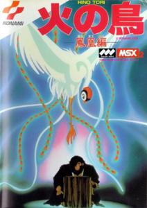コナミ MSX 火の鳥