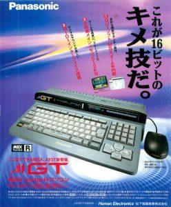 MSXターボR パナソニック