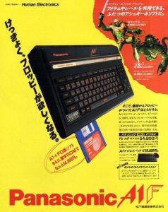 MSX2 パナソニック AF