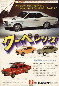 バンダイ ダイナミックシリーズ 国産車