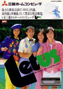 MSX 三菱