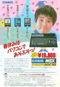 カシオ MSX 山田邦子